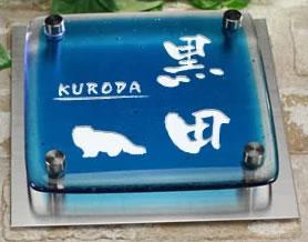 ブルー・クリア2色ガラス表札 人気ワンポイントデザイン 2fg150f-11b 猫(ヒマラヤン)イラスト ステンレスプレート付 お洒落なねこのシルエット入り ひょうさつ
