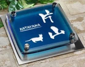 ブルー・クリア2色ガラス表札 2fg150f-11b 猫(マンチカン)イラスト ステンレスプレート付 人気ワンポイントデザイン ひょうさつ かわいいネコのシルエット入り