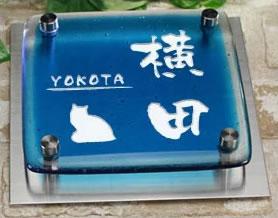 ブルー・クリア2色ガラス表札 2fg150f-11b 猫(ラグドール)イラスト 人気ワンポイントデザイン ステンレスプレート付 お店・ショップ看板にもおすすめ ひょうさつ