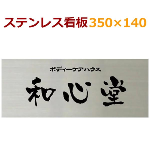 ステンレス看板 350×140×1.2 自動車用塗料使用 オリジナル看板製作 会社、事務所、店舗 約450g stt350140