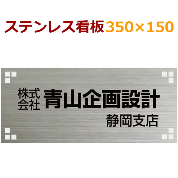 ステンレス看板 350×150×1.2 自動車用塗料使用 オリジナル看板製作 会社、事務所、店舗 約500g stt350150