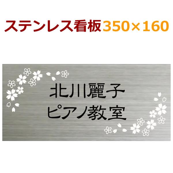 ステンレス看板  350×160×1.2 自動車用塗料使用 オリジナル看板製作 会社、事務所、店舗 約520g stt350160