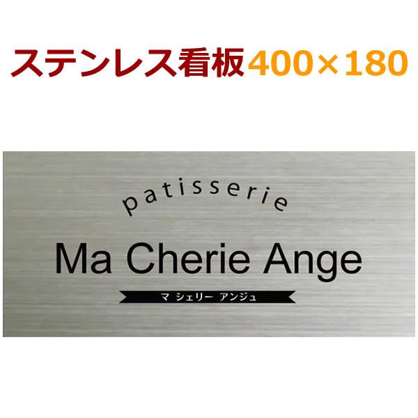 ステンレス看板  400×180×1.5  自動車用塗料使用 オリジナル看板製作 会社、事務所、店舗 約830g stt400180