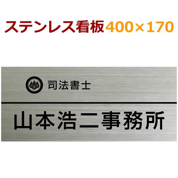 ステンレス看板  400×170×1.5 自動車用塗料使用 オリジナル看板製作 会社、事務所、店舗 約780g stt400170