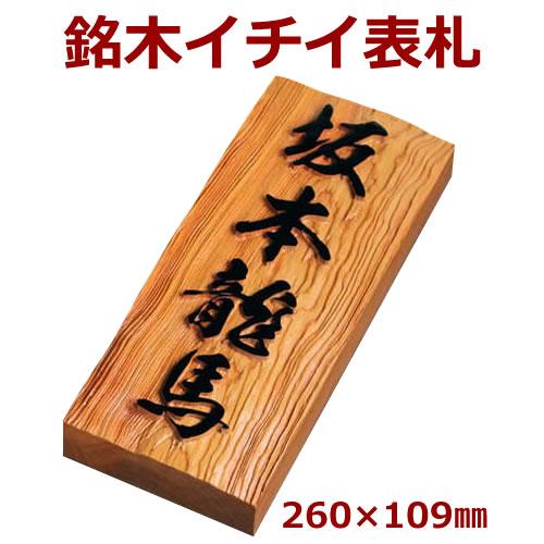 高級銘木イチイ一位木製表札 i260109u 260×109×30mm 約370g デザイン決定後12営業日前後で弊社より発送