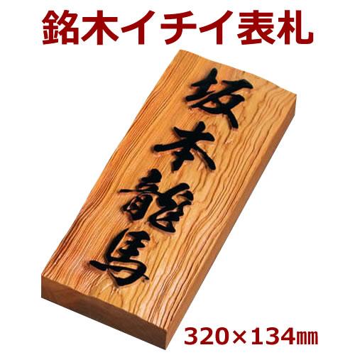 高級銘木イチイ一位木製表札 i320134u 320×134×30mm 約560g デザイン決定後12営業日前後で弊社より発送