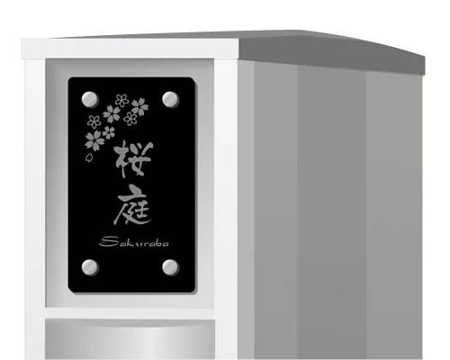 【スリムスクエア用表札】6tガラス+乳白アクリル組みあがり 【書体】京円 桜デザイン gs170100kb-41_17-013