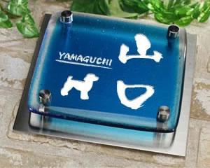 ブルー・クリア2色ガラス表札 2fg150f-11b 犬(トイプードル)イラスト ステンレスプレート付 職人手作り ひょうさつ 家の玄関に 人気ワンポイントデザイン