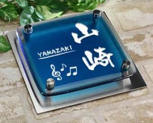 ブルー・クリア2色ガラス表札 人気ワンポイントデザイン 2fg150f-11b 音符(音譜)イラスト ステンレスプレート付 職人手作り ひょうさつ おんぷ 音楽 家の玄関に