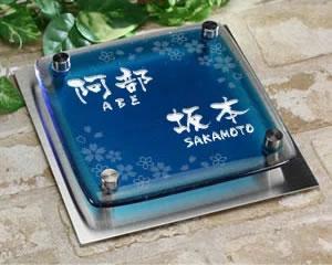 ブルー・クリア2色ガラス表札 2fg150f-11b 桜(2世帯対応)イラスト ステンレスプレート付 人気ワンポイントデザイン 手作りガラス ひょうさつ さくら 二世帯