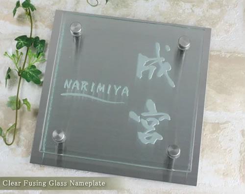フュージング透明ガラス表札(ひょうさつ)ステンレスプレート付サンドブラスト彫刻裏彫り(着色不可)GK150cb-11