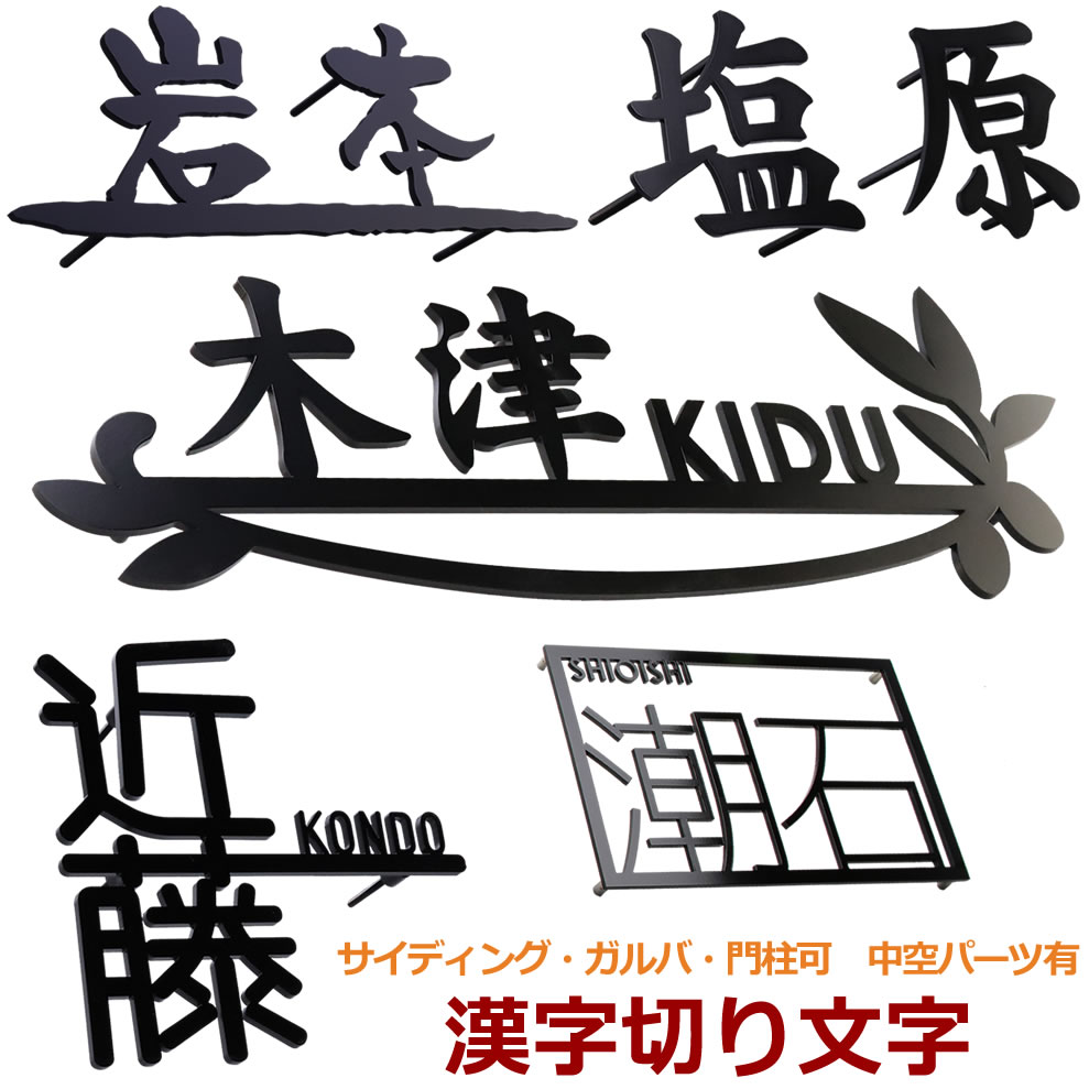 漢字 2 文字 かっこいい