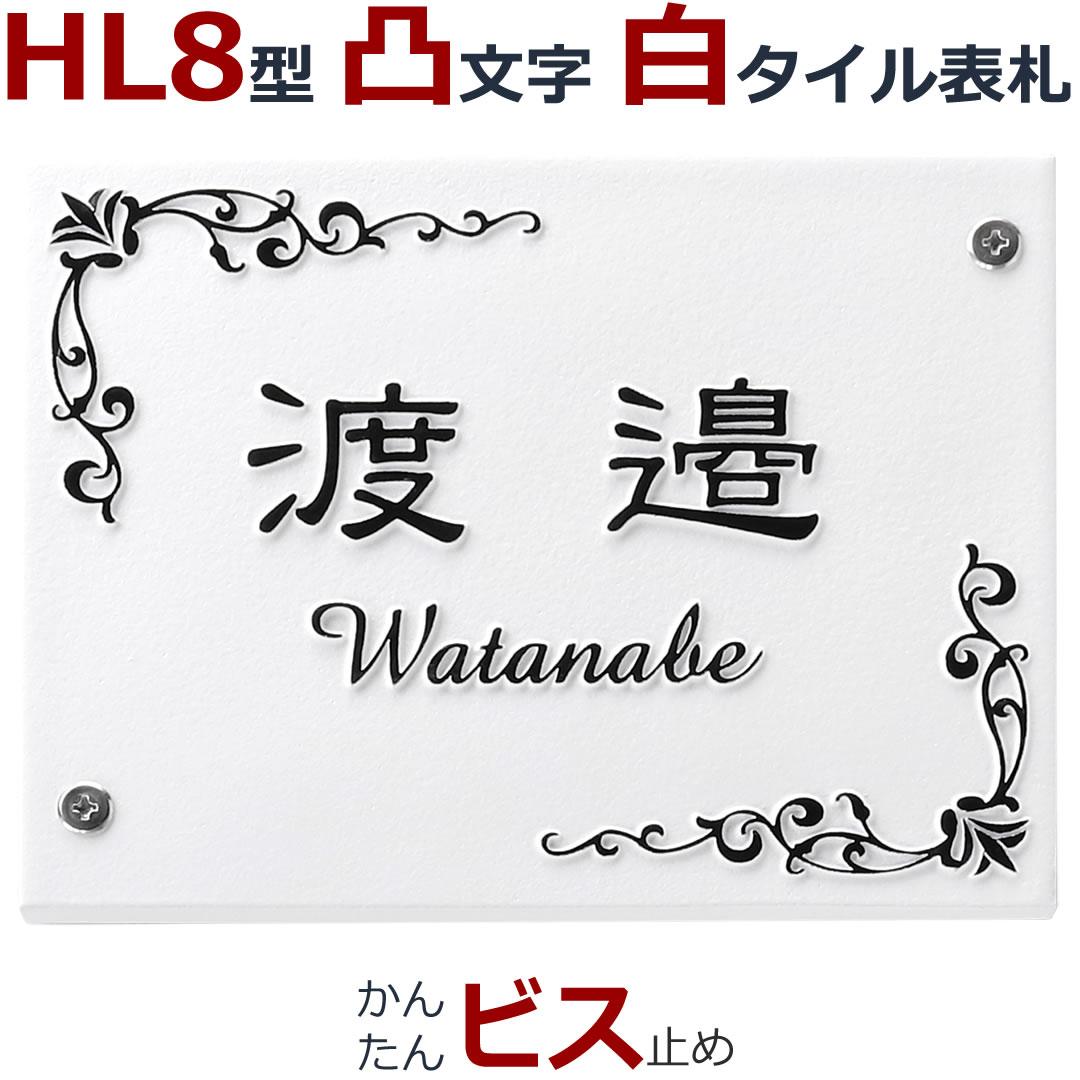 表札 HL8型 浮き彫り 凸文字 凸字 白 タイル 浮き文字 風水 縁起 ひょうさつ 楷行書可
