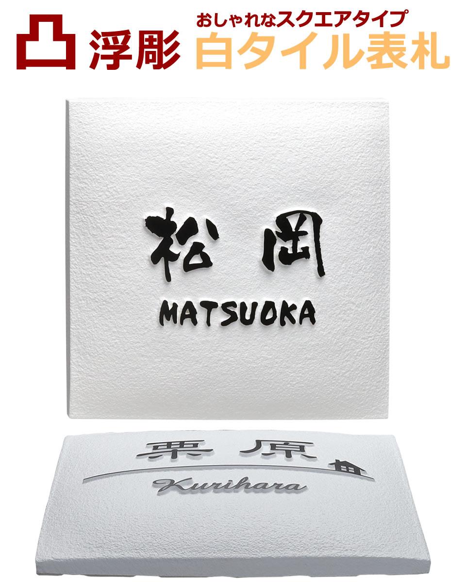 表札 凸 白 凸文字 ラウンドタイル 浮き彫り 風水 縁起 145角 京円 シンプル おしゃれなスクエアタイプ