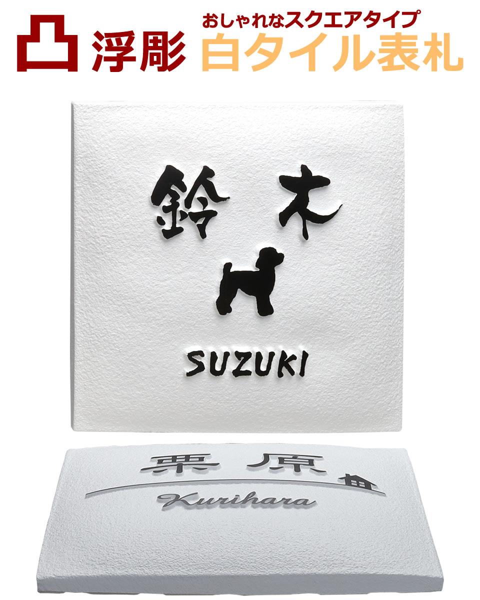 表札 凸 白 凸文字 ラウンドタイル 浮き彫り 風水 縁起 犬 トイプードル 145角 おしゃれなスクエアタイプ