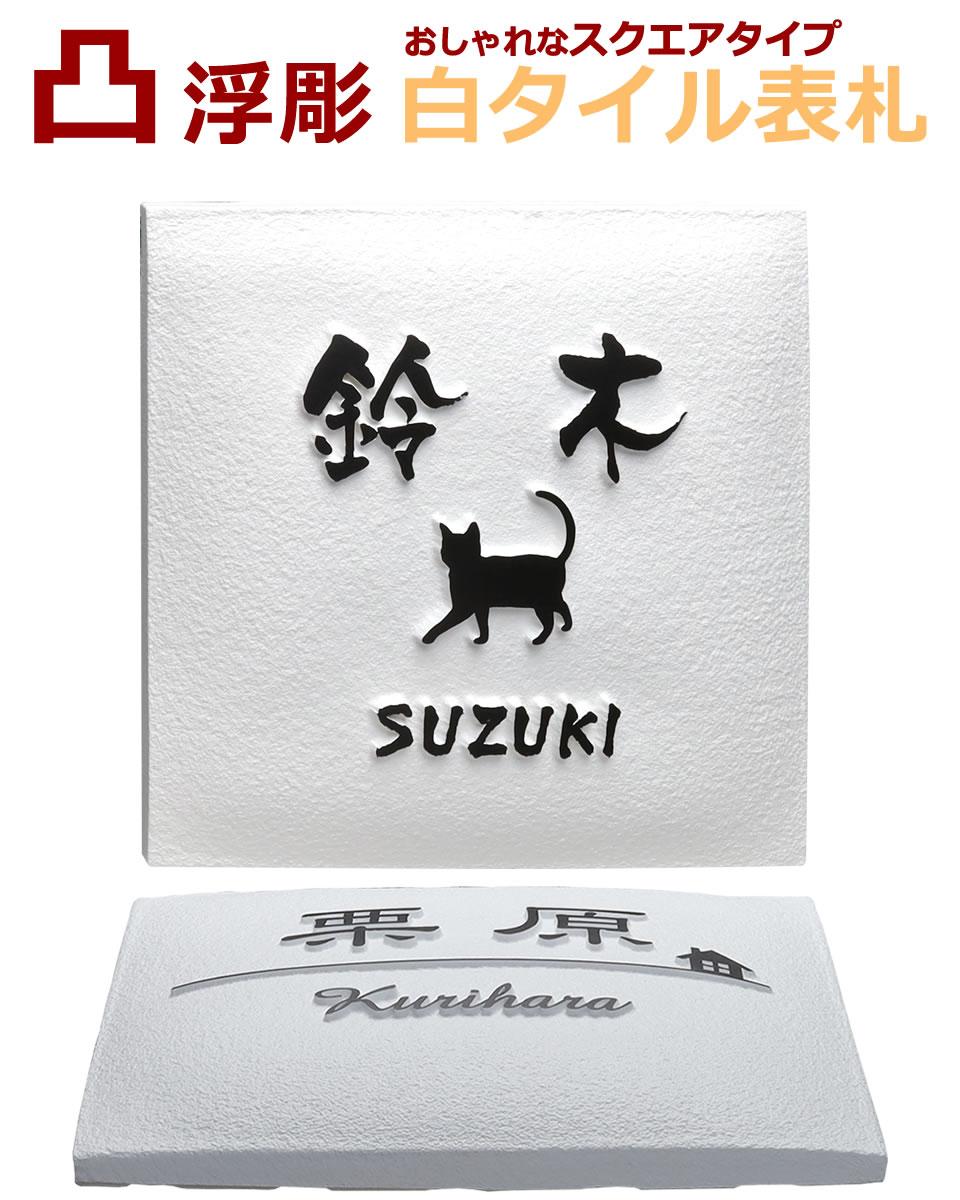 表札 凸 白 凸文字 ラウンドタイル 浮き彫り 風水 縁起 猫 ねこ 145角 おしゃれなスクエアタイプ