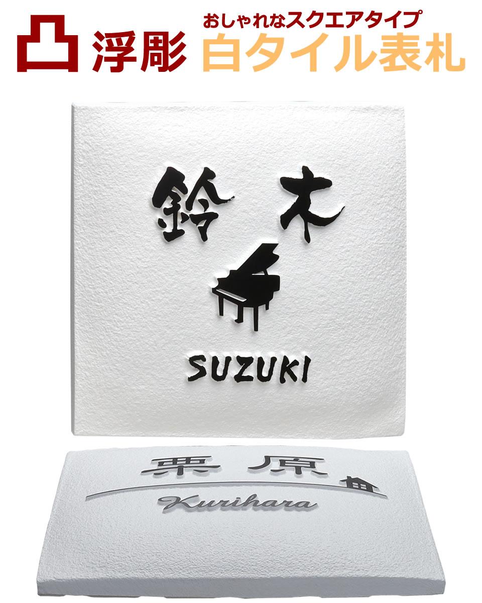 表札 凸 白 凸文字 ラウンドタイル 浮き彫り 風水 縁起 ピアノ 145角 おしゃれなスクエアタイプ