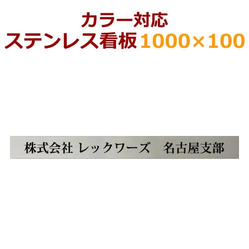 カラー対応 ステンレス看板 カットフィルム文字stc1001000 デザイン看板製作 会社や事務所におすすめ10cm×100cm 社名ロゴ対応