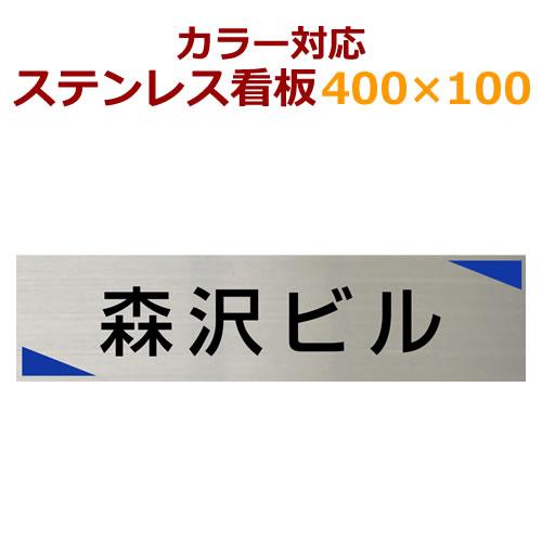 ステンレス看板 カラー対応 カットフィルム貼り stc100400 オーダーメイド製作 社名や店名、教室名など 100×400mm