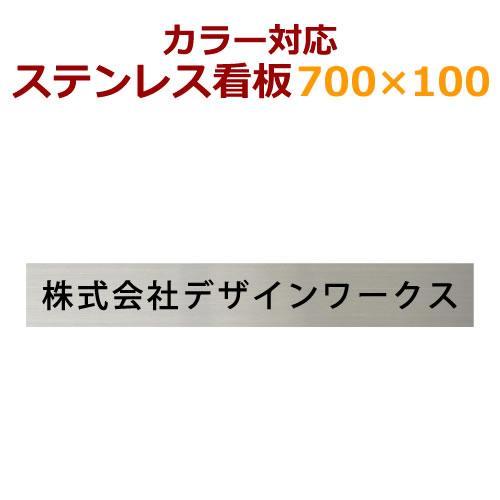 カラー対応 ステンレス看板 カットフィルム文字stc100700 デザイン看板製作 会社や事務所におすすめ 10cm×70cm 社名ロゴ対応