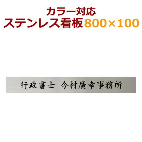 カラー対応 ステンレス看板 カットフィルム文字stc100800 デザイン看板製作 会社や事務所におすすめ 10cm×80cm 社名ロゴ対応