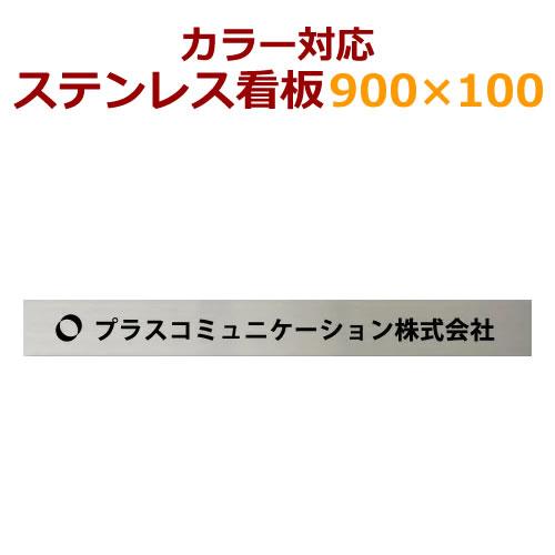 カラー対応 ステンレス看板 カットフィルム文字stc100900 デザイン看板製作 会社や事務所におすすめ 10cm×90cm 社名ロゴ対応
