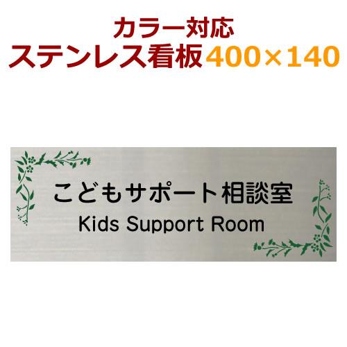 ステンレス看板 カラー対応 カットフィルム貼り stc140400 サインプレート 事務所・オフィス・店舗の看板に 140×400mm