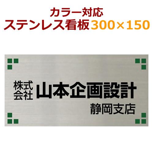 カラー対応ステンレス看板 カットフィルム貼り stc150300 オーダーメイド製作 事務所、会社等に 150×300mm