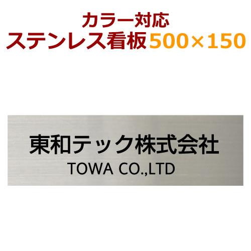ステンレス看板 カラー対応 カットフィルム貼り stc150500 オリジナルオーダーメイド製作 会社の看板として 150×500mm