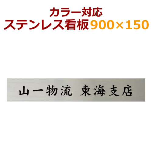 ステンレス看板 カラー対応 カットフィルム仕上げstc150900 デザイン料金込み 看板オーダーメイド製作 会社、事務所、店舗