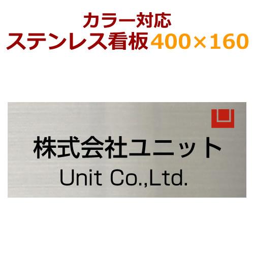 ステンレス看板 カラー対応 カットフィルム貼り stc160400 サインプレート 会社、事務所に 社名ロゴ対応 160×400mm
