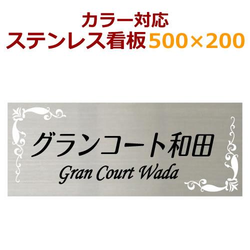 ステンレス看板 カラー対応 カットフィルム貼り stc200500 デザインオーダーメイド製作 会社や店舗に 200×500mm
