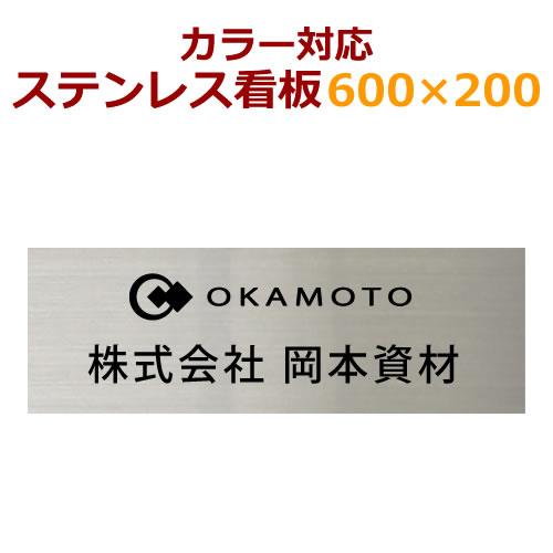 ステンレス看板 カラー対応 カットフィルム貼りstc200600 デザインオリジナルオーダーメイド看板製作 会社、事務所、店舗