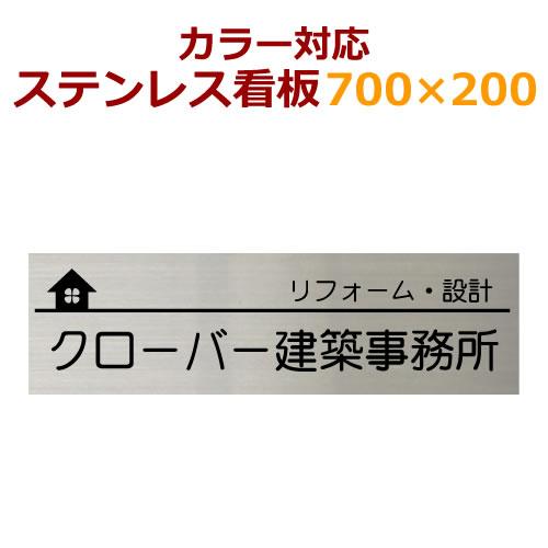 ステンレス看板 カラー対応 カットフィルム貼りstc200700 デザインオリジナルオーダーメイド看板製作 会社、事務所、店舗