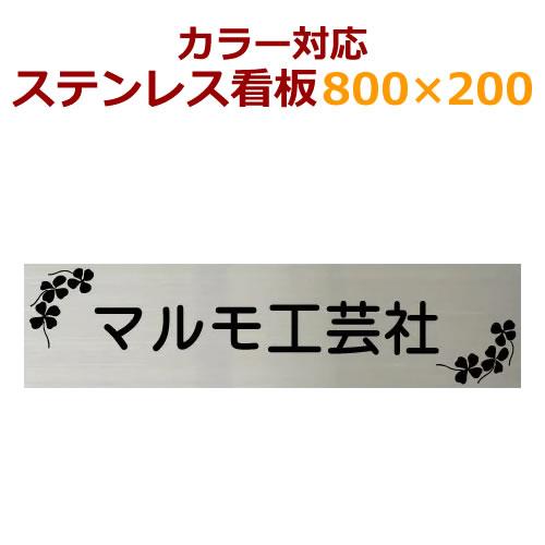 ステンレス看板 カラー対応 カットフィルム貼りstc200800 デザインオリジナルオーダーメイド看板製作 会社、事務所、店舗
