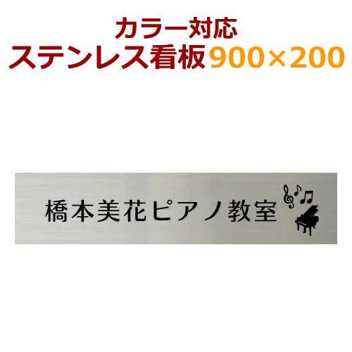 ステンレス看板 カラー対応 カットフィルム貼りstc200900 デザインオリジナルオーダーメイド看板製作 会社、事務所、店舗