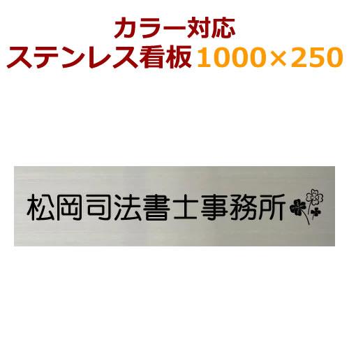 送料無料 カラー対応 ステンレス看板 カットフィルム仕上げstc2501000 デザイン看板 オーダーメイド製作 会社、事務所、教室 ロゴ対応