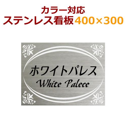 カラー対応 ステンレス看板 カットフィルム貼り stc300400 デザイン料金込みオーダーメイド 会社、事務所、店舗にも 300×400mm