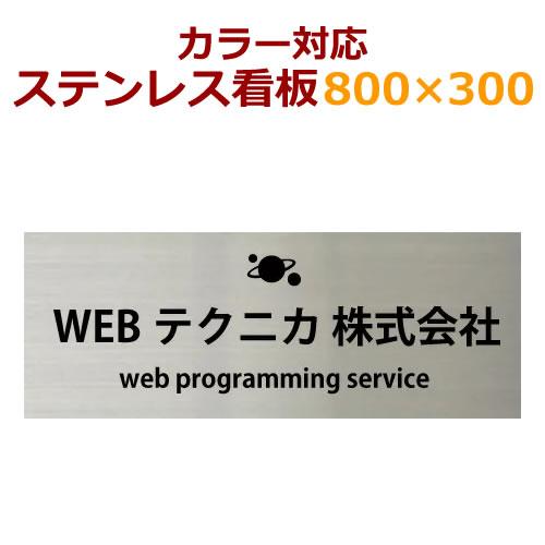 ステンレス看板 カラーカットフィルム仕上げ stc300800 デザイン看板製作 会社や事務所におすすめ 30cm×80cm 社名ロゴ対応