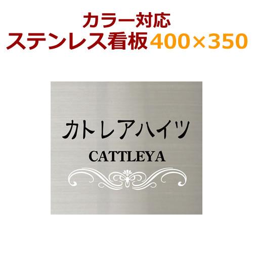 オーダーメイド製作 デザイン看板作成 ステンレス看板 stc350400 カットフィルム貼り 店舗などにも カラー対応 350×400mm