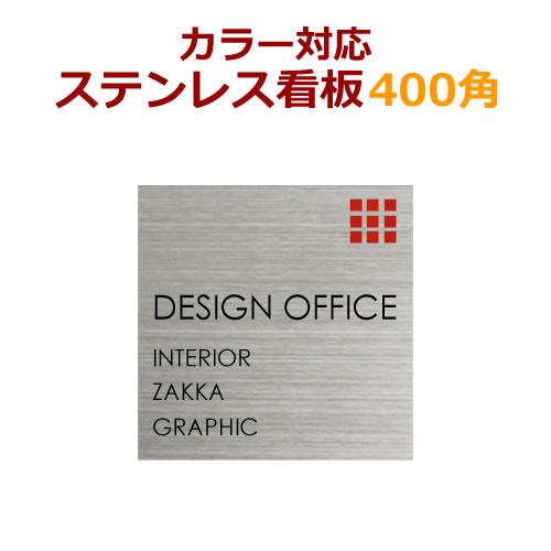 ステンレス看板 カラー対応 カットフィルム貼り stc400 デザインオーダーメイド 事務所・会社の看板としても 400×400mm
