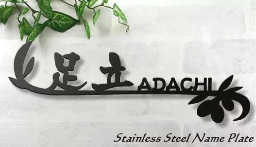 フォント限定 漢字2文字以内+アルファベット8文字以内 漢字+アルファベット ステンレス表札レーザーカット35cm幅 stl350105k 赤サビの心配無し オーダーメイド表札 オリーブデザイン対応