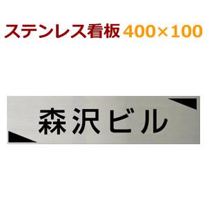 看板 ステンレスネームプレート 美しい文字色の表札 寄贈表記や社名や店名など ひょうさつ かんばん 100×400 stt400100