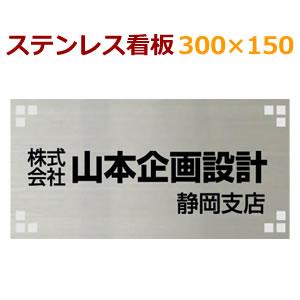 ステンレス製 オーダーメイド看板 オリジナルデザイン作成 文字着色 150×300 ひょうさつ かんばん stt300150
