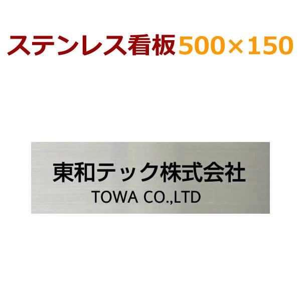 オーダーメイド看板 ステンレス製 職人手作りのサンドブラスト+着色の美しい仕上がり 150×500 ひょうさつ かんばん stt500150