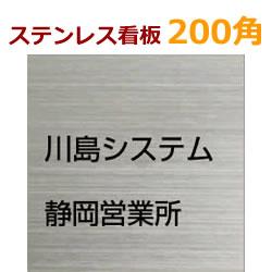 デザイン料込 ステンレス看板200角 店舗や会社、事務所の表札にも 手作りサンドブラスト+着色 オーダーメイド ネームプレート (かんばん)(ひょうさつ)stt200