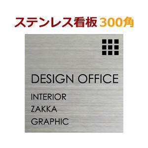 ステンレス看板表札 300角 デザイン料金込み オリジナルオーダーメイド表札看板 ネームプレート (かんばん)(ひょうさつ)stt300