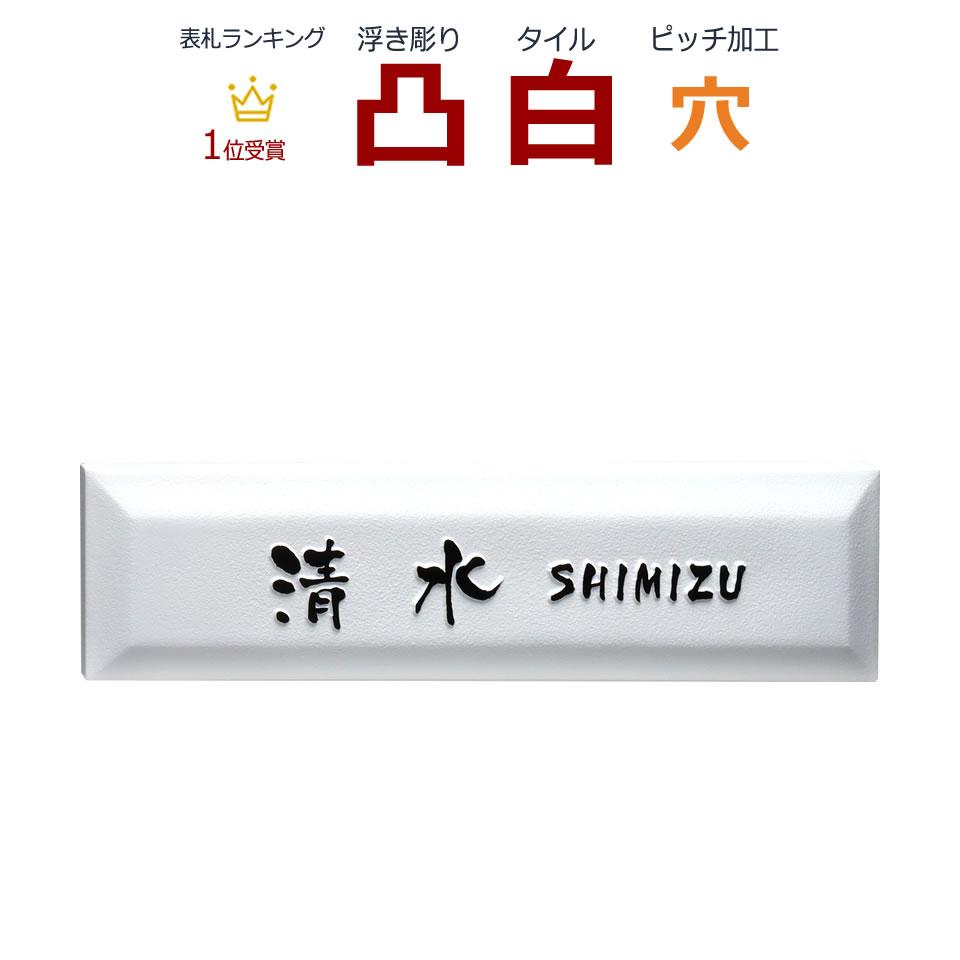 表札 凸 白 凸文字 浮き彫り 風水 縁起 京円 約225×60mm カット不可