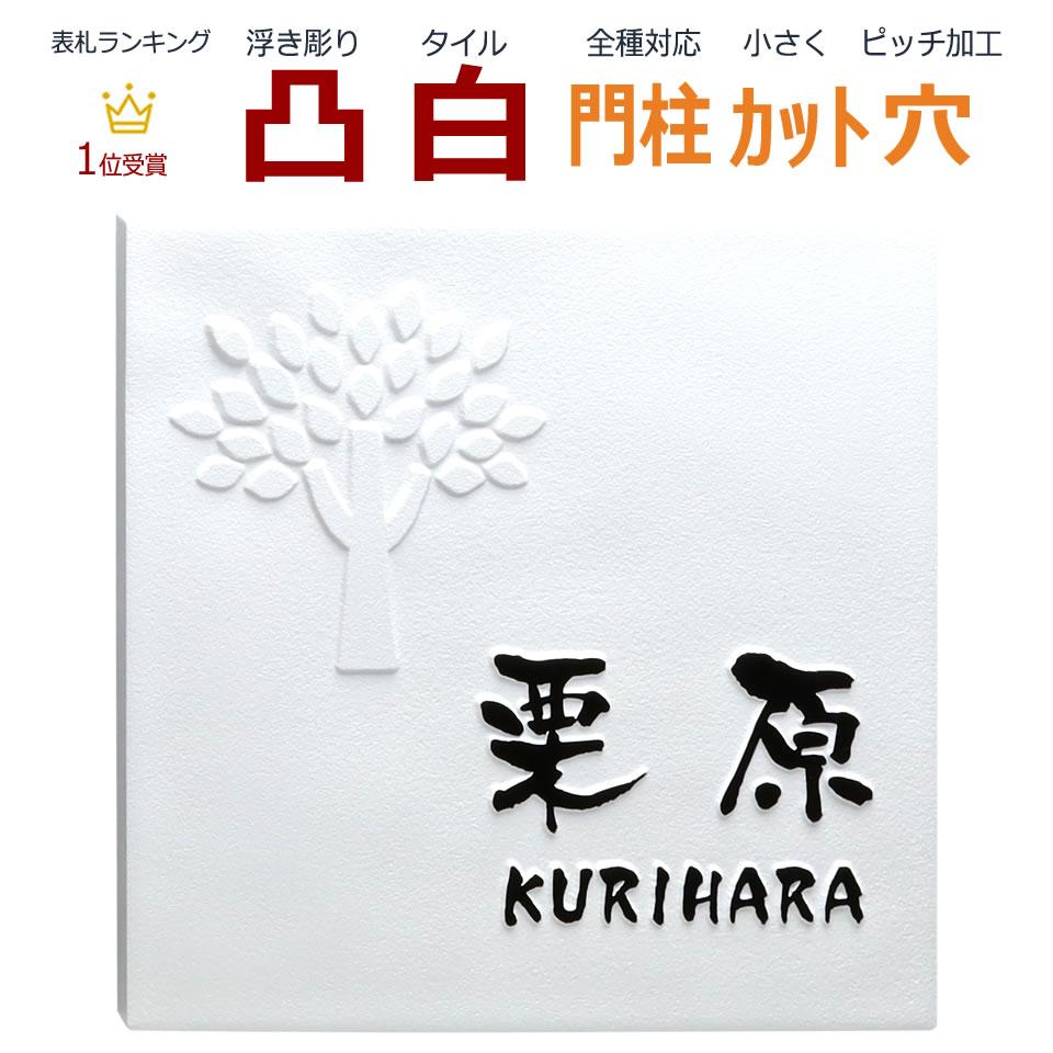 表札 凸 白 凸文字 浮き彫り 風水 縁起 木 植物 145角 カット可