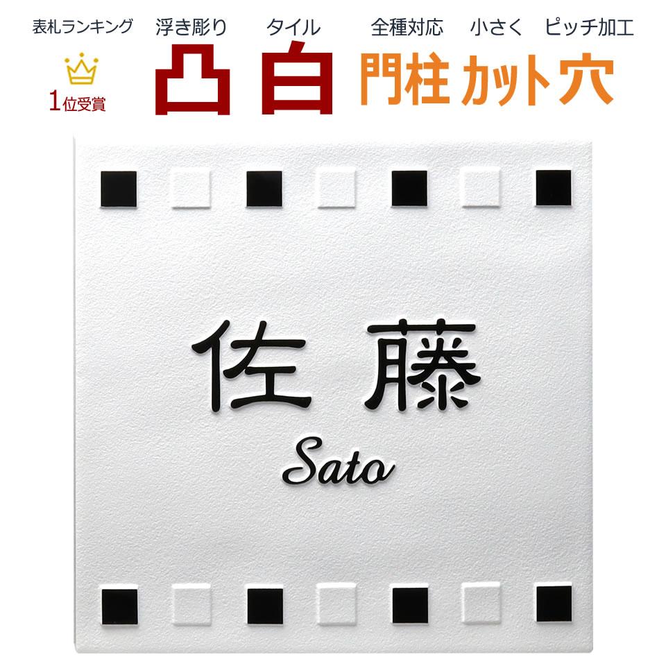 表札 凸 白 凸文字 浮き彫り 風水 縁起 四角 タイル 145角 カット可
